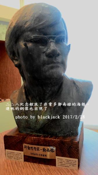 二二八紀念館放了非常多鄭南榕的海報,連他的銅像也出現了