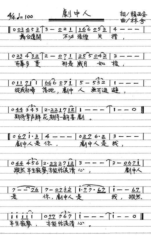 剧中人-词谱