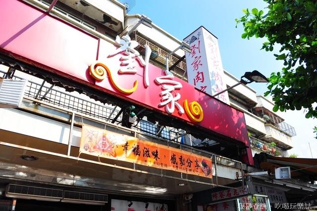 走吃美食樂  台北石門。簡單的好味道~劉家肉粽 - udn部落格