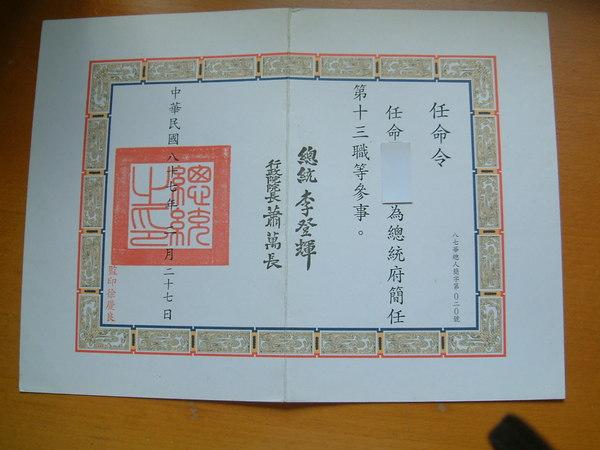 標楷體的公文書 - 夏老師的部落格 - udn部落格