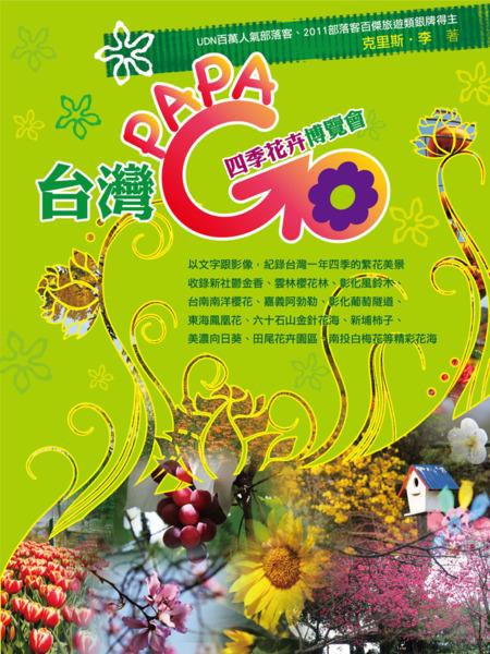 克里斯李 最新電子書 台灣PAPAGO:四季花卉博覽會
