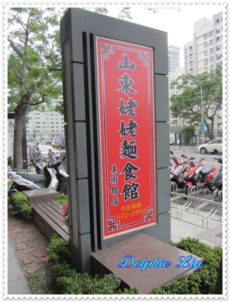 高雄山東姥姥麵食館 - udn部落格