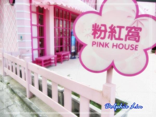 《南台灣美食》進入浪漫kitty公主的夢幻世界高雄粉紅窩- 豆豆 ...