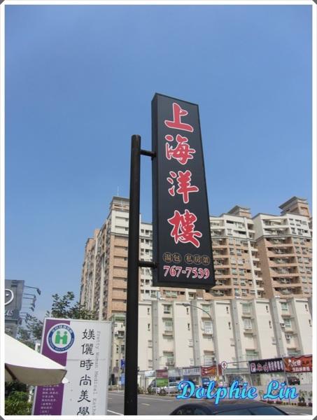 《南台灣美食》慶功兼生日宴會 高雄上海洋樓 - udn部落格