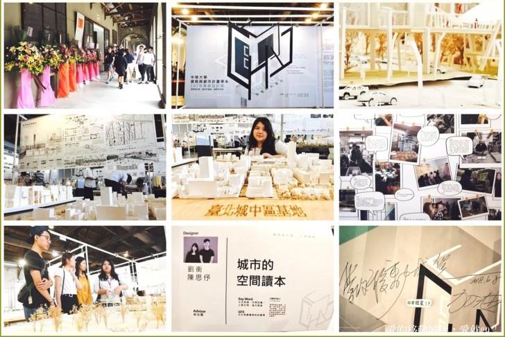 新竹【中華大學】建築與都市計畫學系107年畢業展 - CHAOS築者們的混沌 ~ 其實不混沌 !