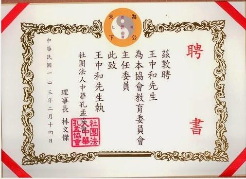 「王中和 孔孟協會」的圖片搜尋結果