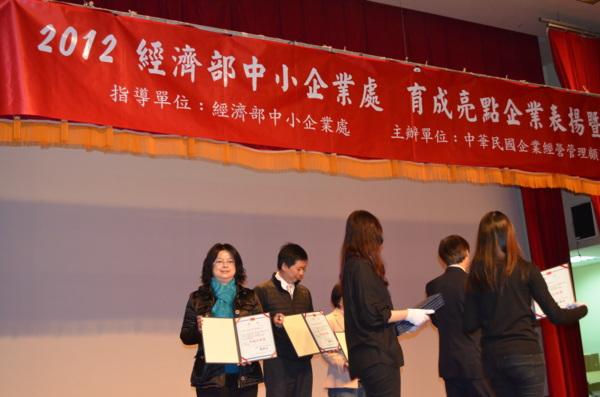 點石成金榮獲企業亮點卓越企業獎