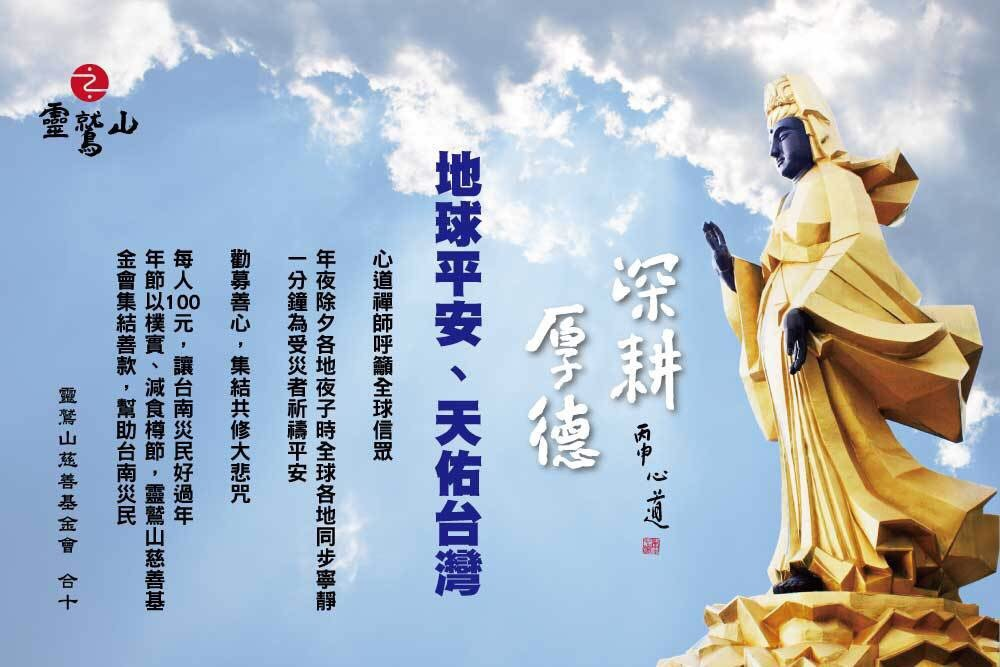 心道法師捐贈百萬元,為南台灣強震災祈福