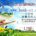 世紀銀行汽車貸款專線0800222260222 - 1