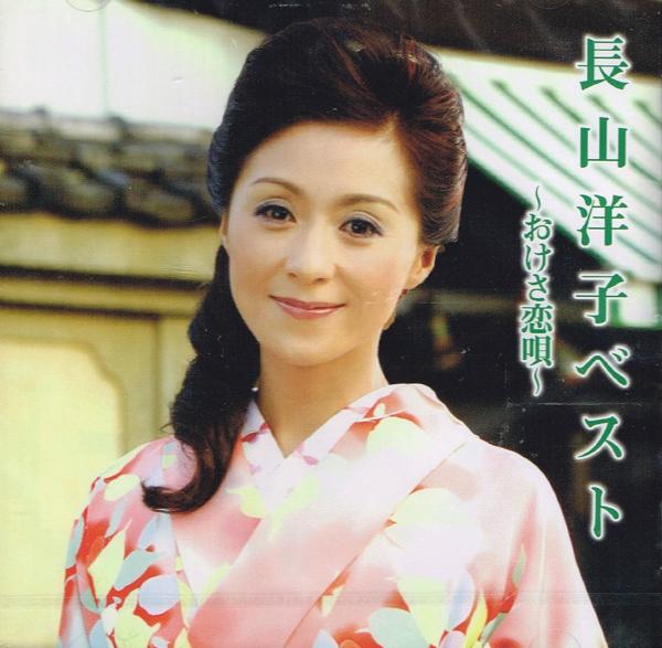 長山洋子の画像 p1_19