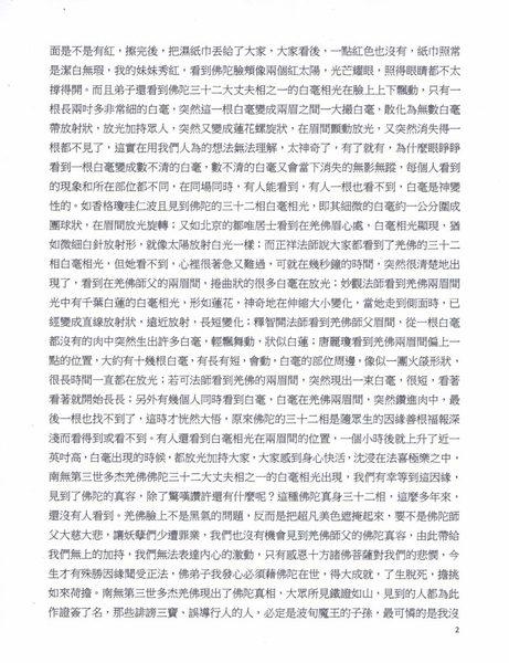 學習第三世多杰羌佛佛法JPG