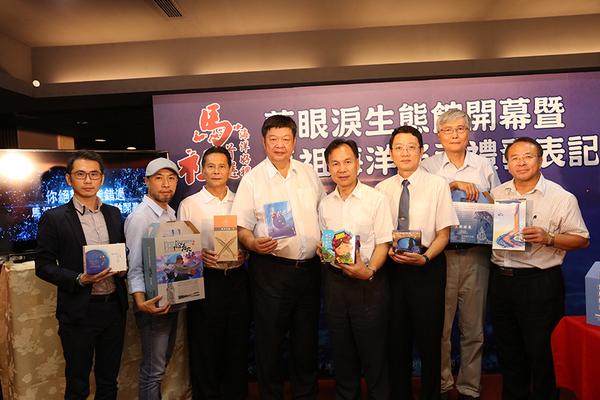 藍眼淚生態館發表暨 『馬祖首選 海洋好禮』輔導商品