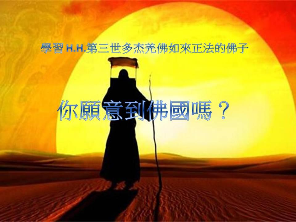 南無第三世多杰羌佛 你願意到佛國嗎