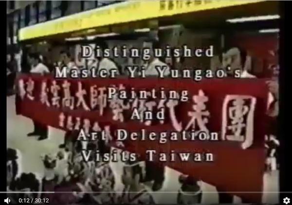 第三世多杰羌佛1995年H.H 第三世多杰羌佛赴台灣訪問