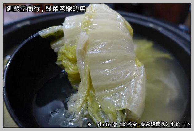 [宅配]‧試吃‧延齡堂商行,酸菜老爺的店‧火鍋湯底 - udn部落格