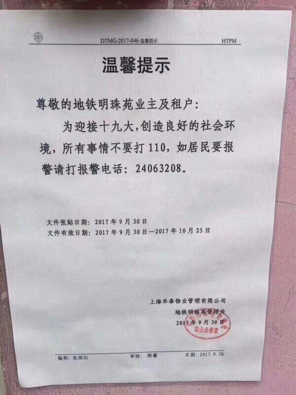 中共十九大召開 北京上海維安進入歇斯底里狀態