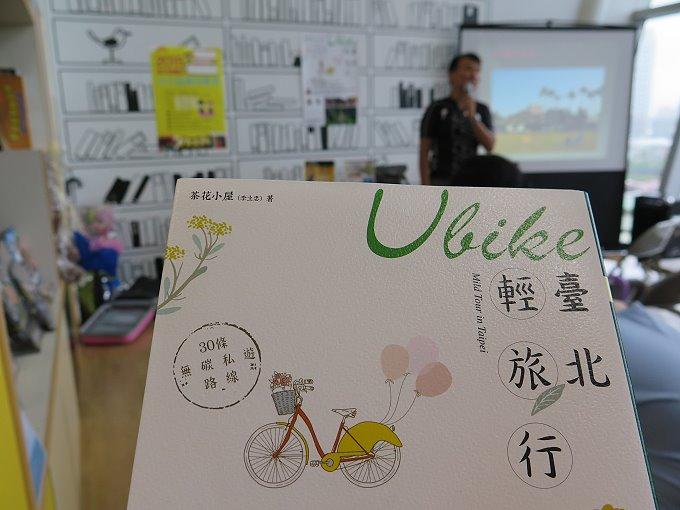 板橋大遠百新書分享會  Ubike臺北輕旅行