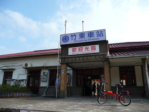 竹東火車站,由此出發往寶山水庫最為方便