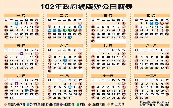 ●2013中華民國102年政府行政機關辦公日曆表●