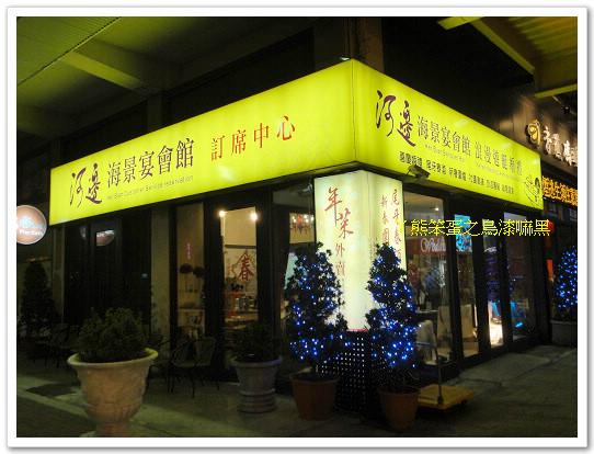 2013年夜飯@河邊海景宴會館(香蕉碼頭) - udn部落格