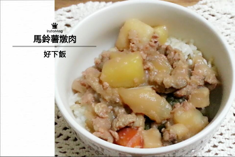 馬鈴薯燉肉 - 小廚娘愛做菜部落格 - udn部落格