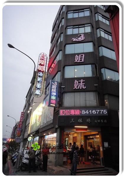 食記》高雄。前鎮/三姐妹海鮮餐廳(感謝電小二推薦2013/03/06)