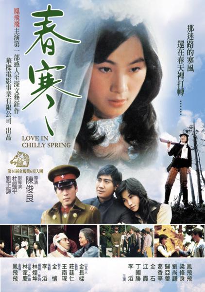 鳳飛飛電影系列一-春寒- mikejan...