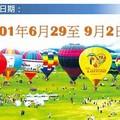 *熱氣球照片00035.jpg