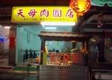 天母肉圓店