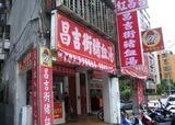 昌吉天然紅豆腐