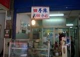 板橋田不辣