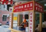 新莊台灣味蚵仔麵線
