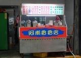 阿甫香香店(新址)