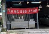 無店名台式小吃店
