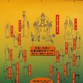(434)和歌山-三段壁洞窟供奉牟婁大辯財天水神及16童子