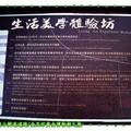 (192)黃金博物館-四連棟(生活美學體驗坊)解說
