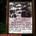 (034)奮起湖車站-四方竹解說牌