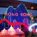 (181)多元交流燈區-香港燈區