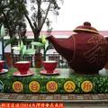 (004)馬走十三方燈區-鹿谷鄉茶具花燈