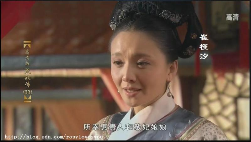 五)婆媳关系(5)敦亲王福晋