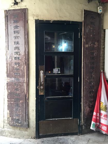 餐廳對面一戶真舊