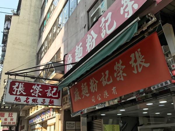 張榮記粉麵廠