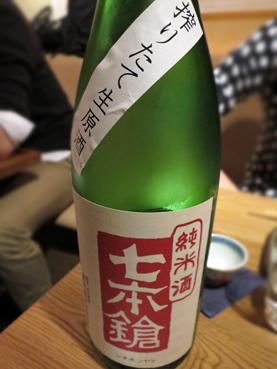七本鎗純米搾りたて生原酒
