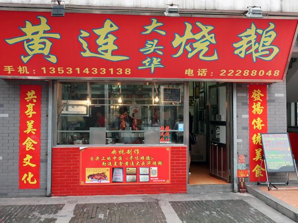 鳳城食都分店