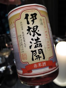 「伊根滿開」赤米酒