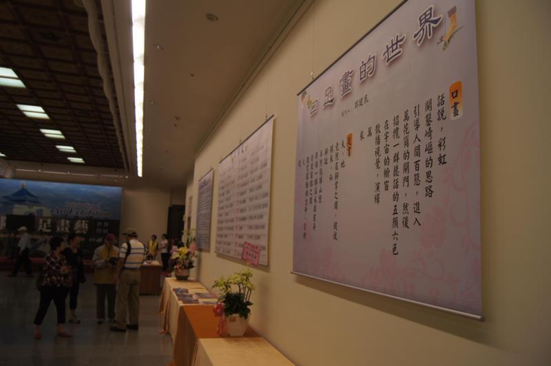雲天的詩作在中正藝廊配合世界畫展演出