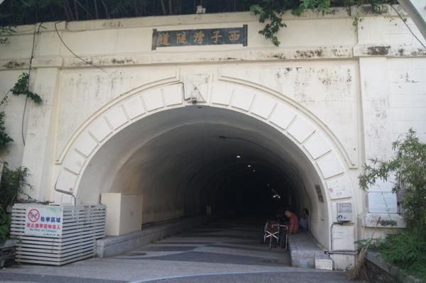 西子灣隧道