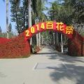 2014臺南百花祭,於春節時於臺南公園舉行。