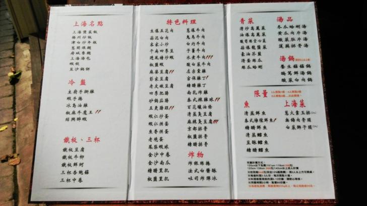 野安菜單-台中熱炒吃到飽推薦