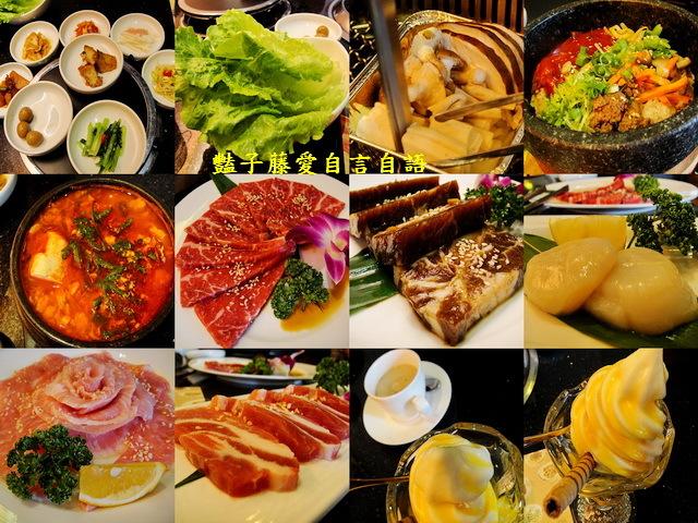 澄川黃鶴洞燒肉之丘.極炙炎燒韓式料理【豔子藤就是愛美食】